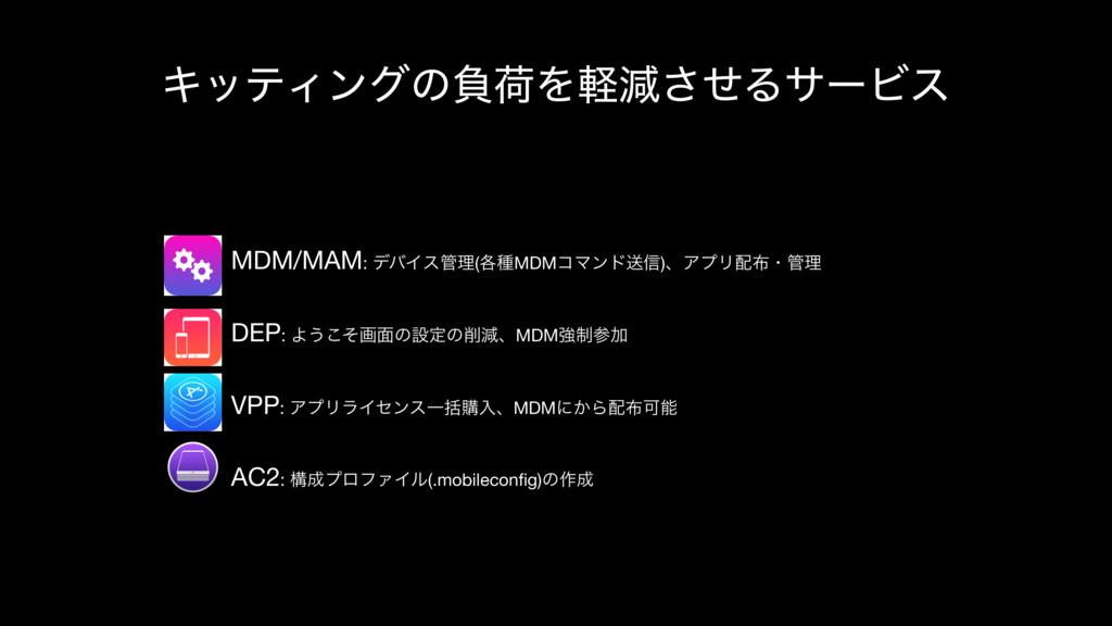 ΩοςΟϯάͷෛՙΛܰݮͤ͞ΔαʔϏε • MDM/MAM: σόΠεཧ(֤छMDMίϚϯυ...