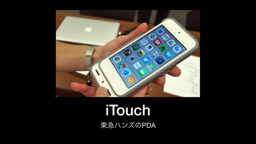 iTouch ౦ٸϋϯζͷPDA