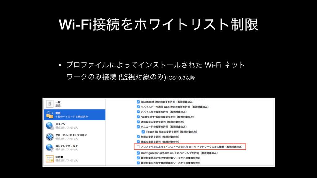 Wi-FiଓΛϗϫΠτϦετ੍ݶ • ϓϩϑΝΠϧʹΑͬͯΠϯετʔϧ͞Εͨ Wi-Fi ω...
