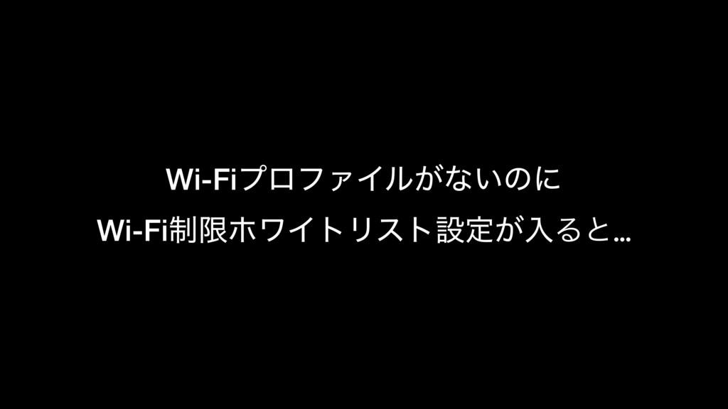 Wi-FiϓϩϑΝΠϧ͕ͳ͍ͷʹ Wi-Fi੍ݶϗϫΠτϦετઃఆ͕ೖΔͱ…