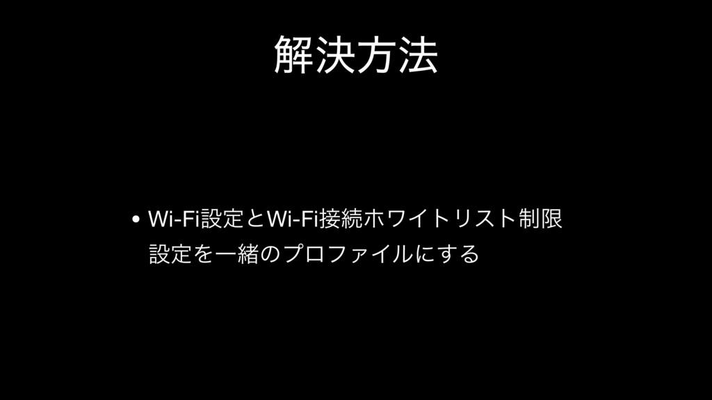 ղܾํ๏ • Wi-FiઃఆͱWi-FiଓϗϫΠτϦετ੍ݶ ઃఆΛҰॹͷϓϩϑΝΠϧʹ͢Δ