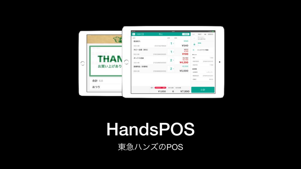 HandsPOS ౦ٸϋϯζͷPOS