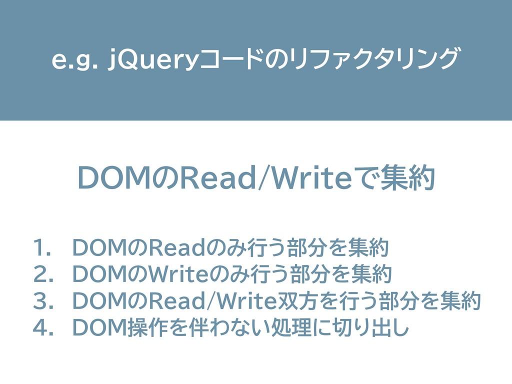 DOMのRead/Writeで集約 e.g. jQueryコードのリファクタリング 1. DO...