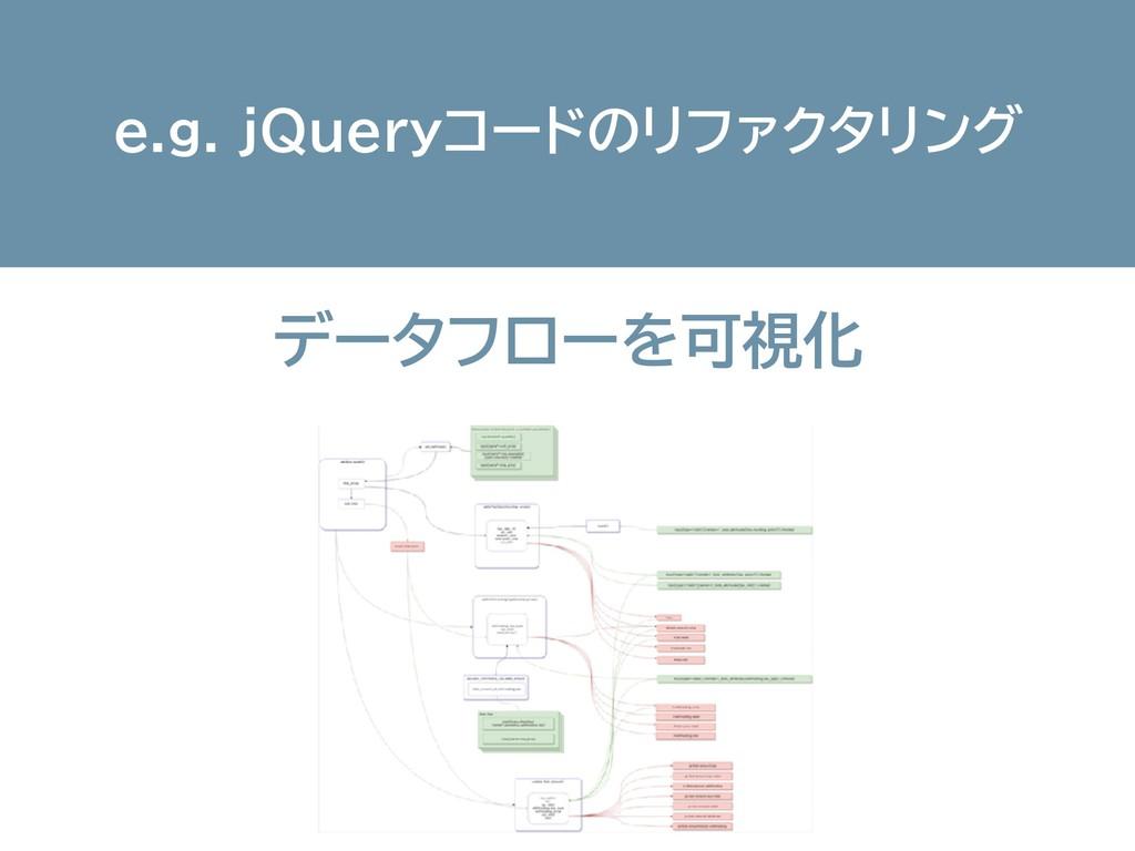 データフローを可視化 e.g. jQueryコードのリファクタリング