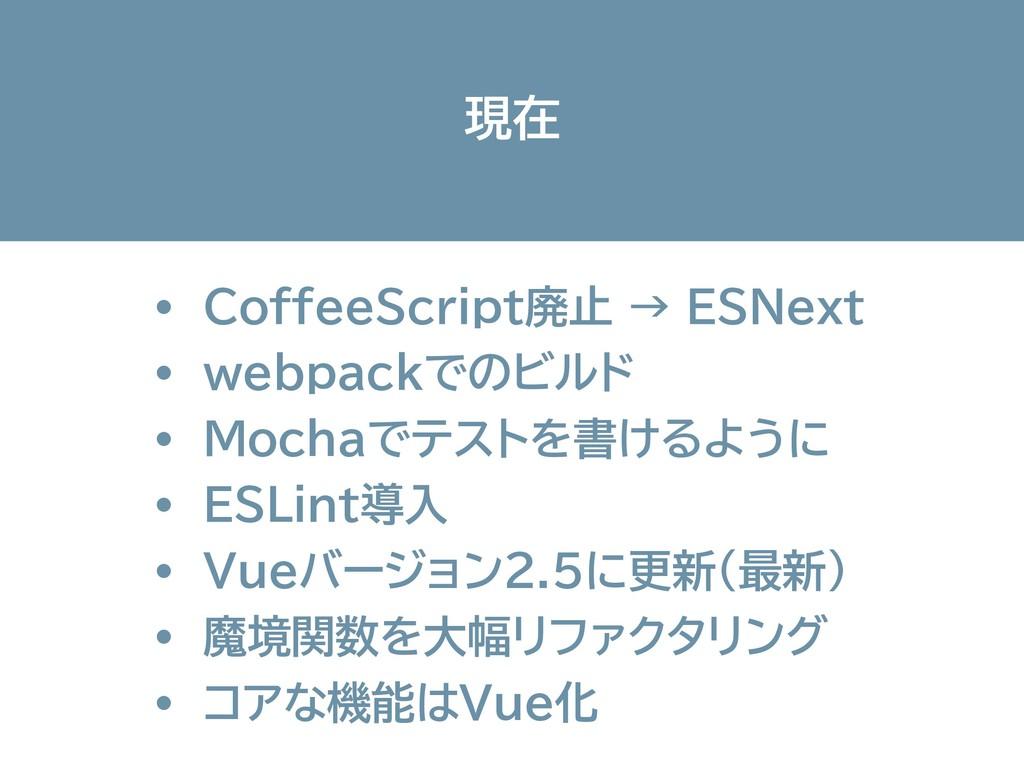 現在 ・ CoffeeScript廃止 → ESNext ・ webpackでのビルド ・ M...