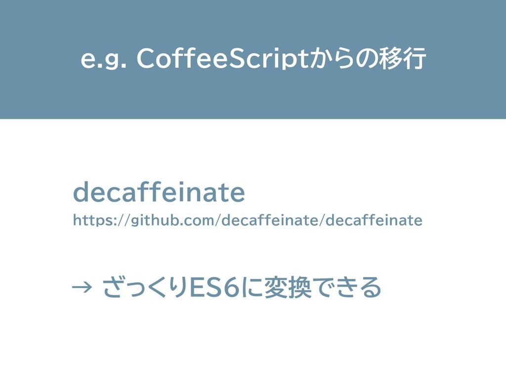 e.g. CoffeeScriptからの移行 decaffeinate https://gi...