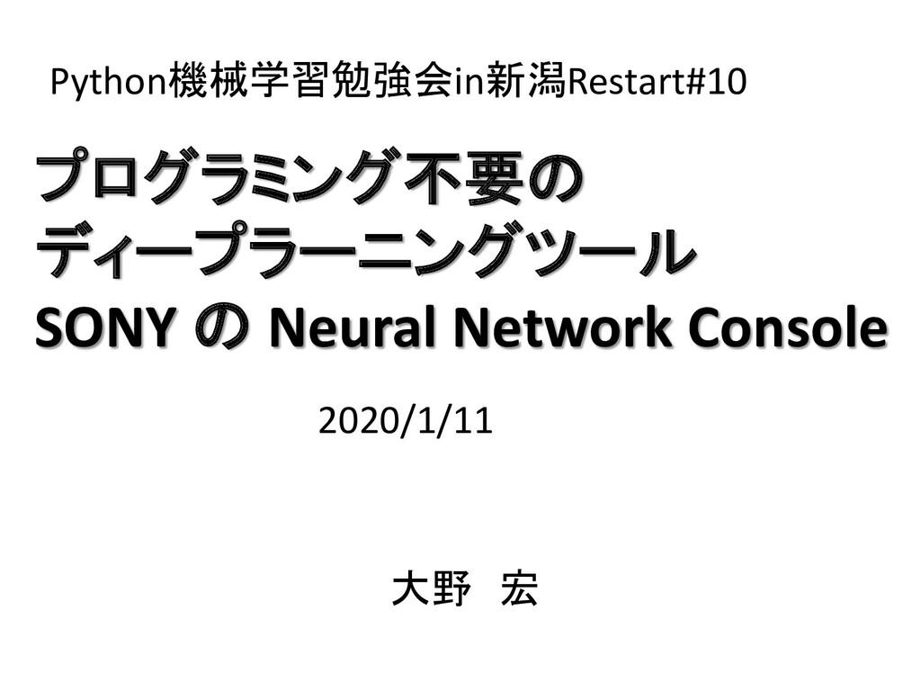 プログラミング不要の ディープラーニングツール SONY の Neural Network C...