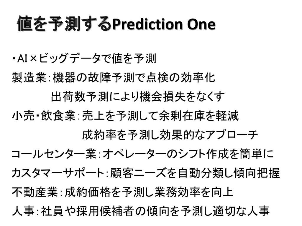 値を予測するPrediction One ・AI×ビッグデータで値を予測 製造業:機器の故障予...