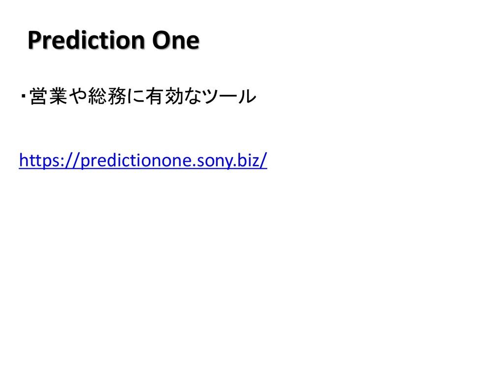 Prediction One ・営業や総務に有効なツール https://prediction...