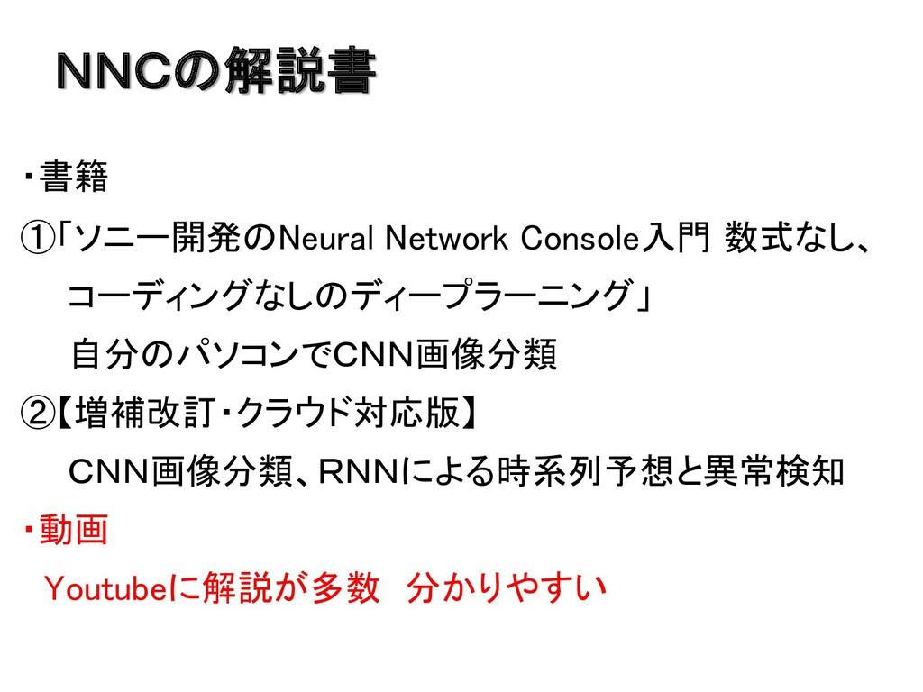 NNCの解説書 ・書籍 ①「ソニー開発のNeural Network Console入門 数式...