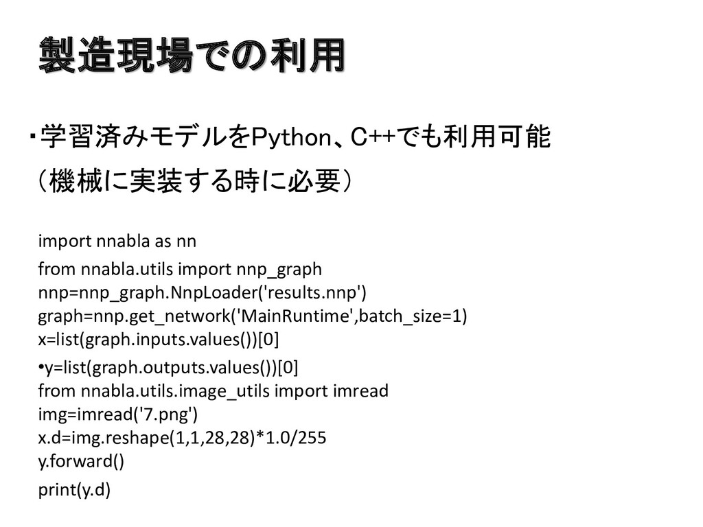 製造現場での利用 ・学習済みモデルをPython、C++でも利用可能 (機械に実装する時に必要...