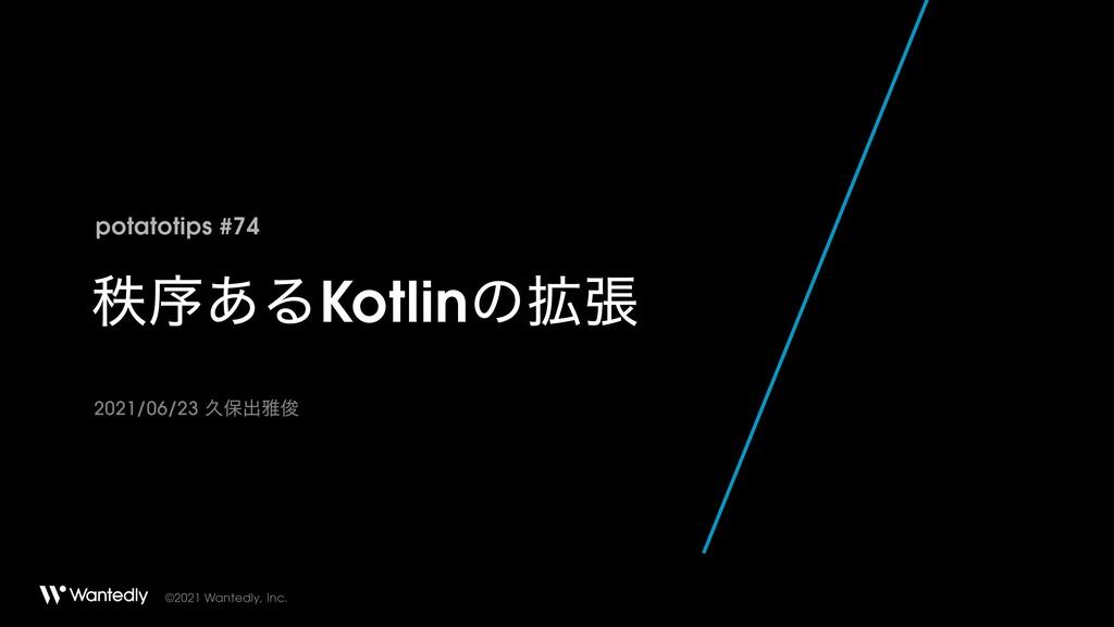 秩序あるKotlinの拡張 / Orderly Kotlin Extensions