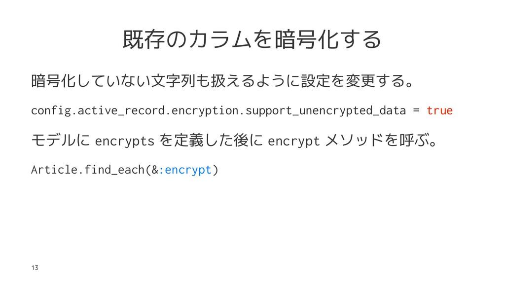 既存のカラムを暗号化する 暗号化していない文字列も扱えるように設定を変更する。 config....