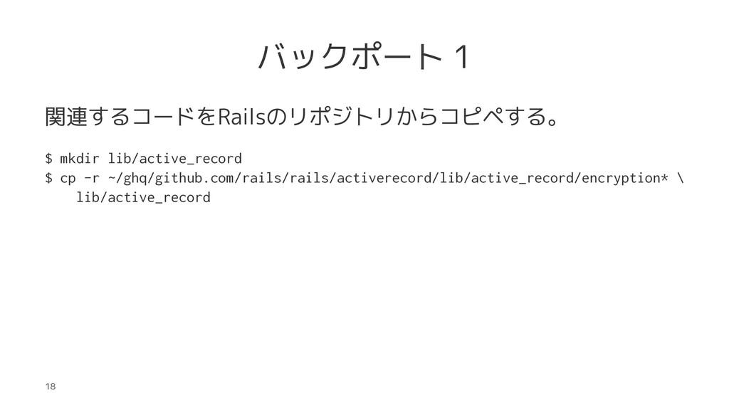 バックポート 1 関連するコードをRailsのリポジトリからコピペする。 $ mkdir li...
