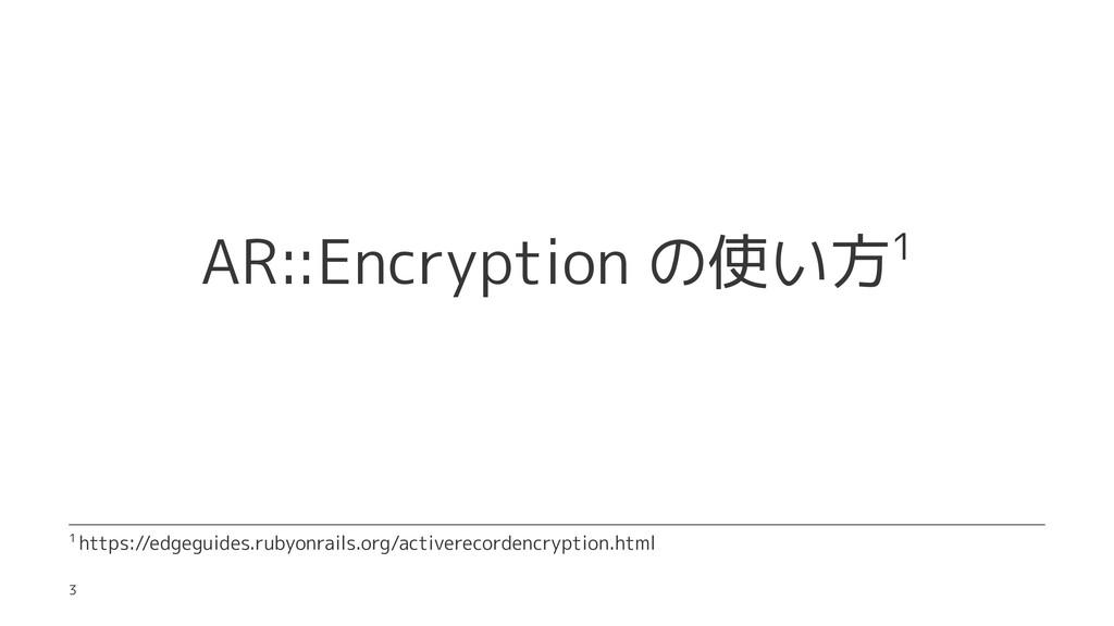 AR::Encryption の使い方1 1 https://edgeguides.rubyo...
