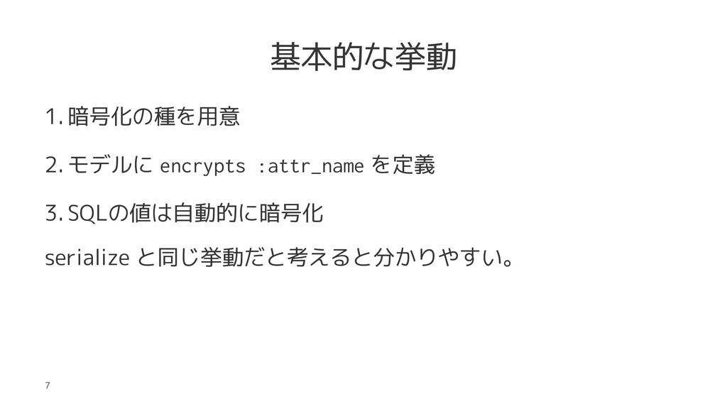 基本的な挙動 1. 暗号化の種を用意 2. モデルに encrypts :attr_name ...