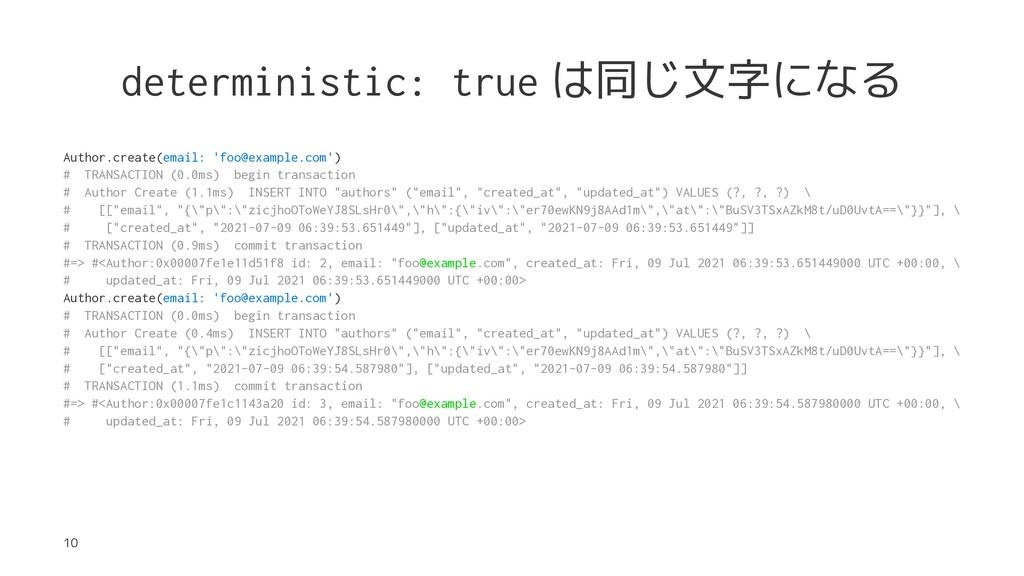 deterministic: true は同じ文字になる Author.create(emai...