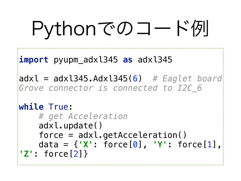1ZUIPOͰͷίʔυྫ import pyupm_adxl345 as adxl345 ...