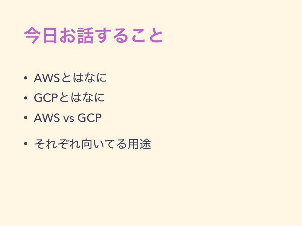 ࠓ͓͢Δ͜ͱ • AWSͱͳʹ • GCPͱͳʹ • AWS vs GCP • ͦΕͧ...