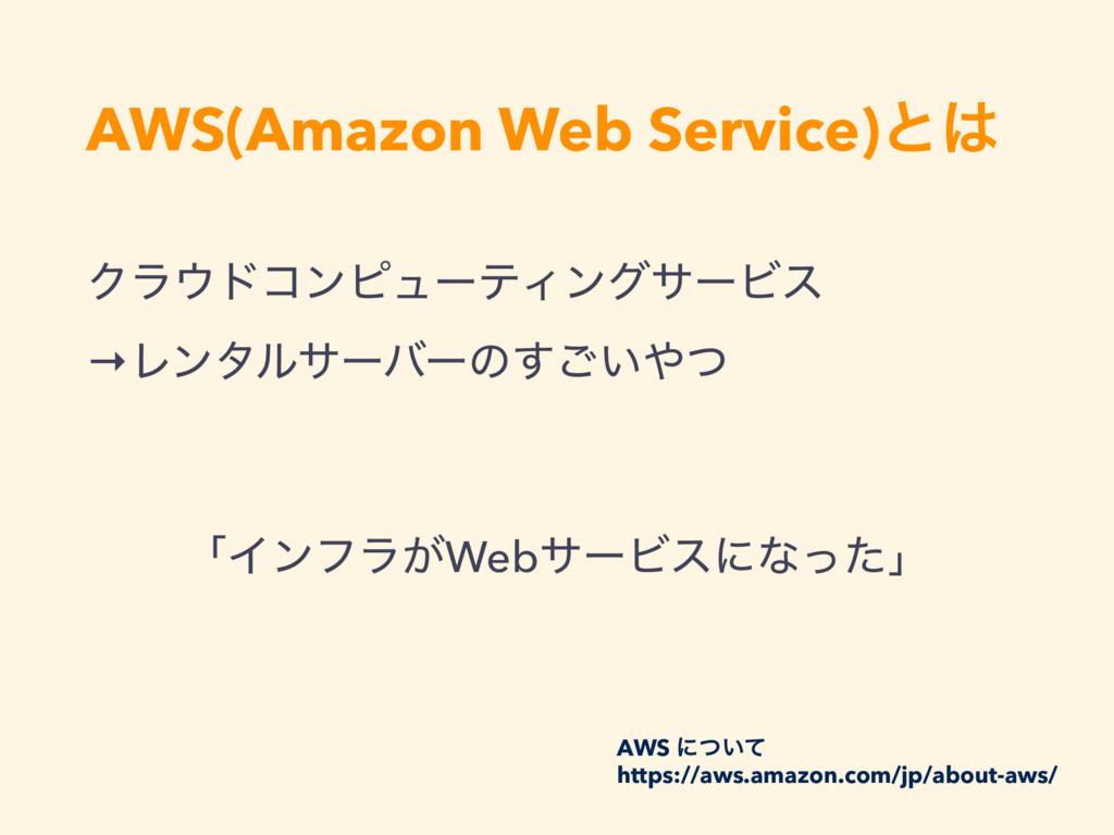 AWS(Amazon Web Service)ͱ ΫϥυίϯϐϡʔςΟϯάαʔϏε →Ϩϯ...