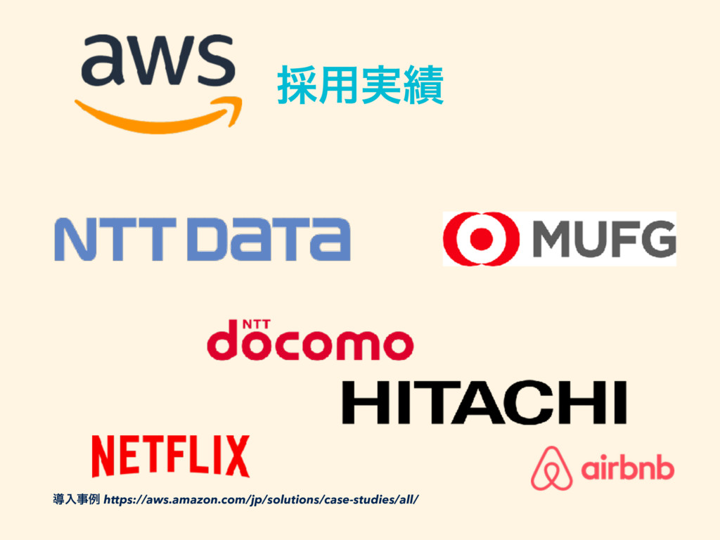 ࠾༻࣮੷ ಋೖࣄྫ https://aws.amazon.com/jp/solutions/c...