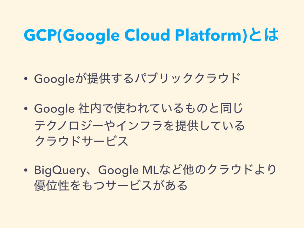 GCP(Google Cloud Platform)ͱ͸ • Google͕ఏڙ͢ΔύϒϦοΫ...