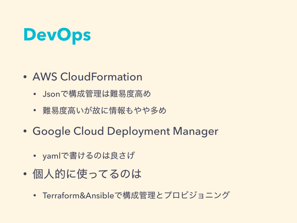 DevOps • AWS CloudFormation • JsonͰߏ੒؅ཧ͸೉қ౓ߴΊ •...
