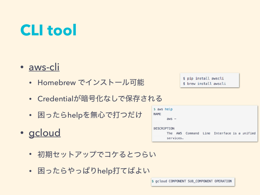 CLI tool • aws-cli • Homebrew ͰΠϯετʔϧՄ • Crede...
