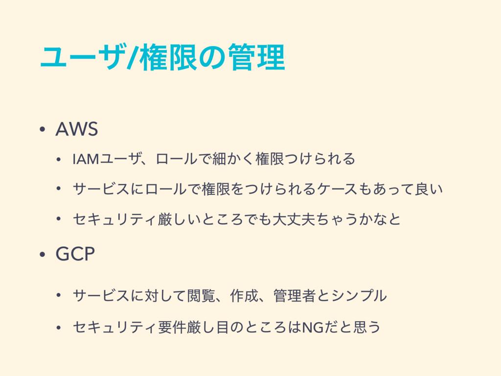 Ϣʔβ/ݖݶͷཧ • AWS • IAMϢʔβɺϩʔϧͰࡉ͔͘ݖݶ͚ͭΒΕΔ • αʔϏεʹ...
