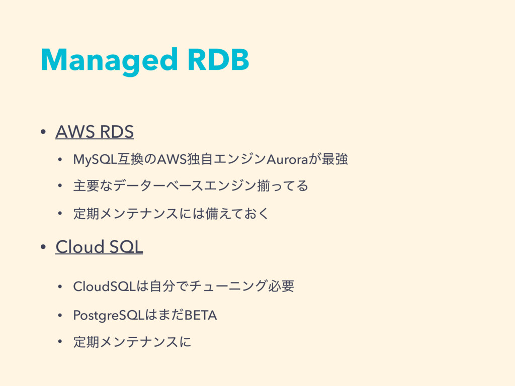 Managed RDB • AWS RDS • MySQLޓ׵ͷAWSಠࣗΤϯδϯAurora...