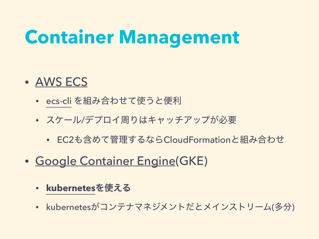 Container Management • AWS ECS • ecs-cli Λ૊Έ߹Θͤ...