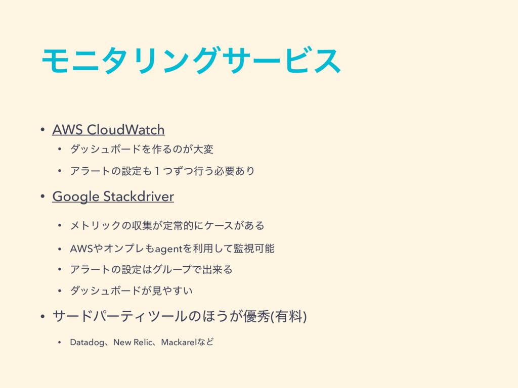 ϞχλϦϯάαʔϏε • AWS CloudWatch • μογϡϘʔυΛ࡞Δͷ͕େม • ...