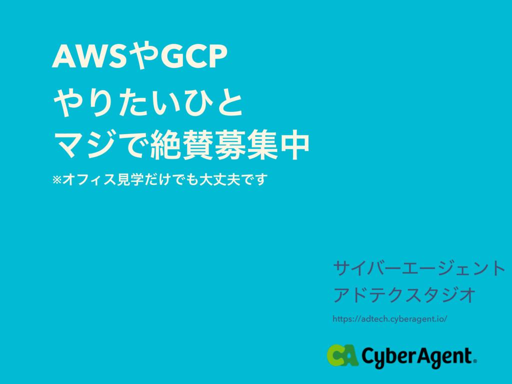 AWSGCP Γ͍ͨͻͱ ϚδͰઈืूத ※ΦϑΟεݟֶ͚ͩͰେৎͰ͢ αΠόʔΤʔ...