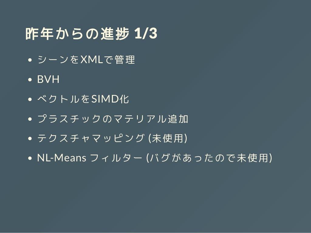 昨年からの進捗 1/3 シーンをXMLで管理 BVH ベクトルをSIMD化 プラスチックのマテ...
