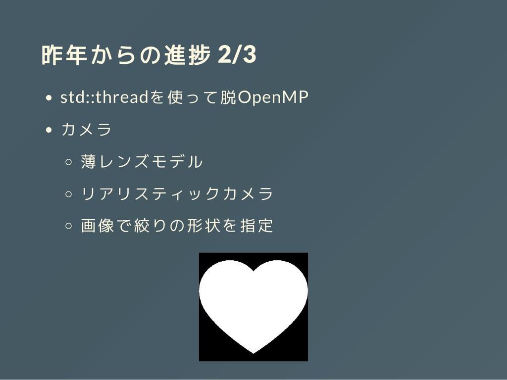 昨年からの進捗 2/3 std::threadを使って脱OpenMP カメラ 薄レンズモデル ...