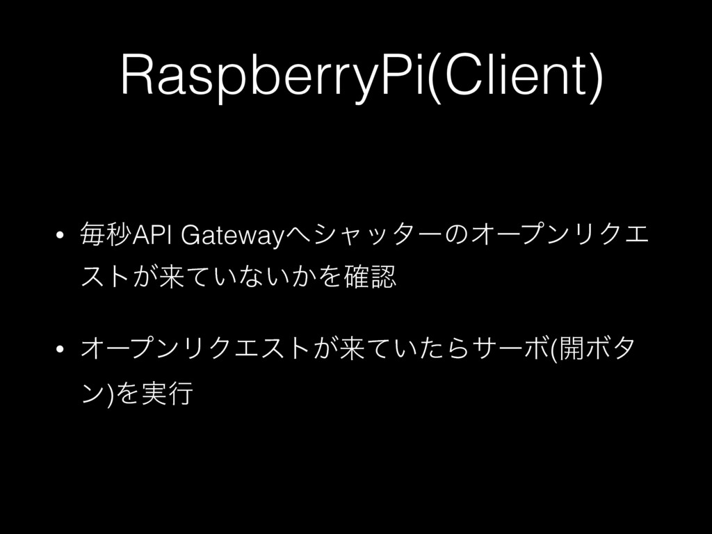 RaspberryPi(Client) • ຖඵAPI GatewayγϟολʔͷΦʔϓϯϦ...