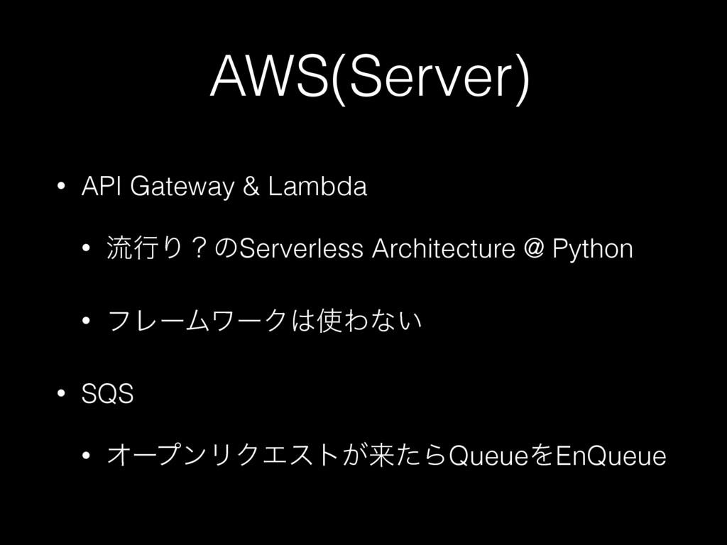 AWS(Server) • API Gateway & Lambda • ྲྀߦΓʁͷServe...