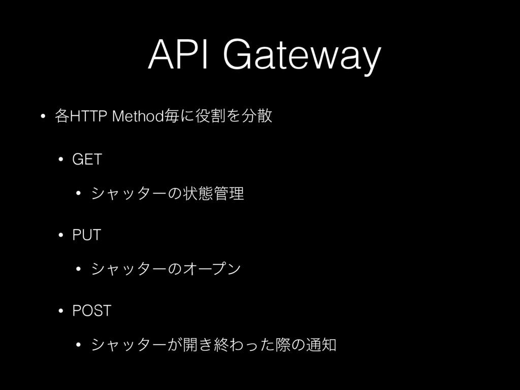 API Gateway • ֤HTTP MethodຖʹׂΛ • GET • γϟολʔ...