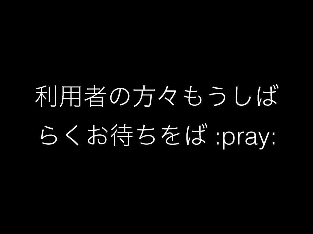 ར༻ऀͷํʑ͏͠ Β͓ͪ͘Λ :pray: