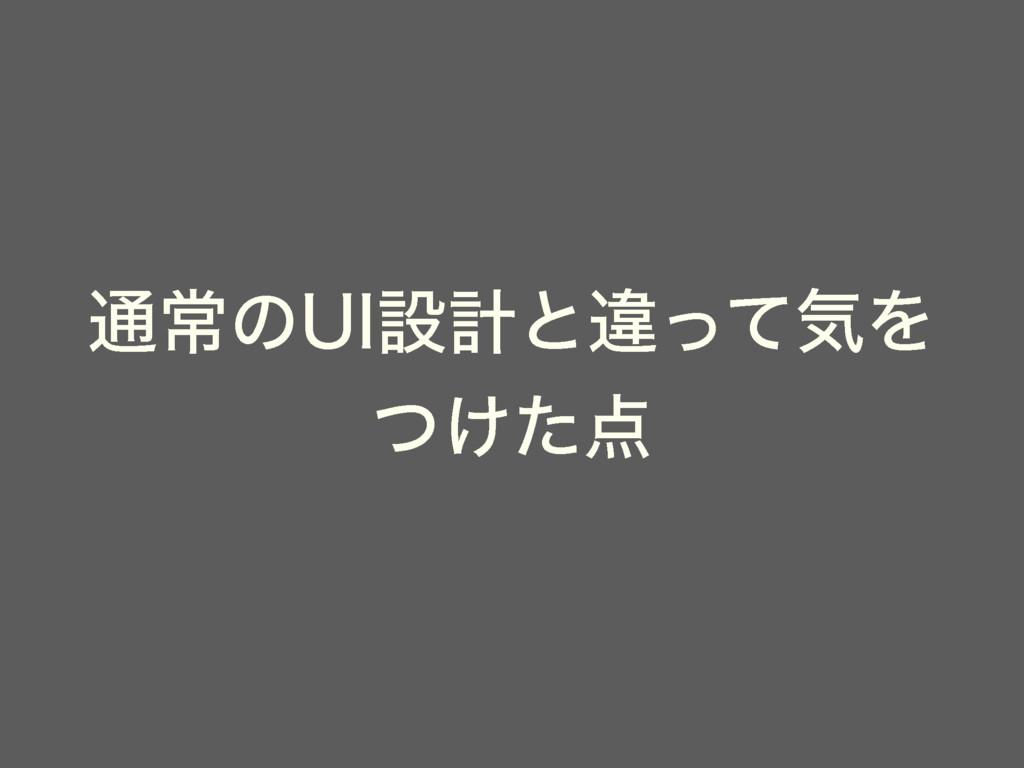 ௨ৗͷ6*ઃܭͱҧͬͯؾΛ ͚ͭͨ