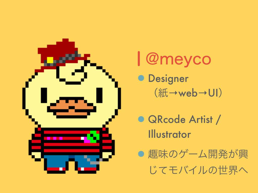 !NFZDP Designer ʢࢴ→web→UIʣ QRcode Artist / Ill...