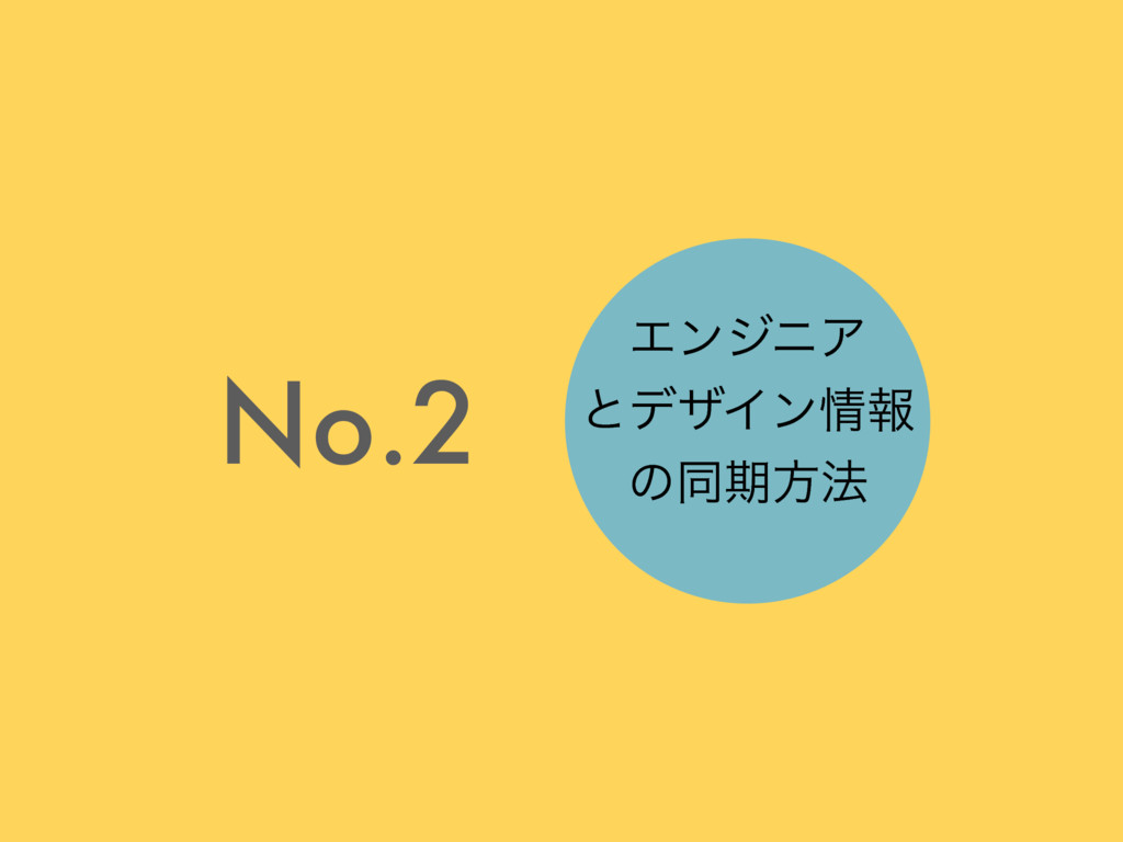 No.2 ΤϯδχΞ ͱσβΠϯใ ͷಉظํ๏