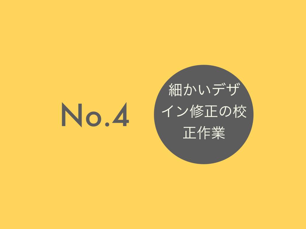 No.4 ࡉ͔͍σβ Πϯमਖ਼ͷߍ ਖ਼࡞ۀ