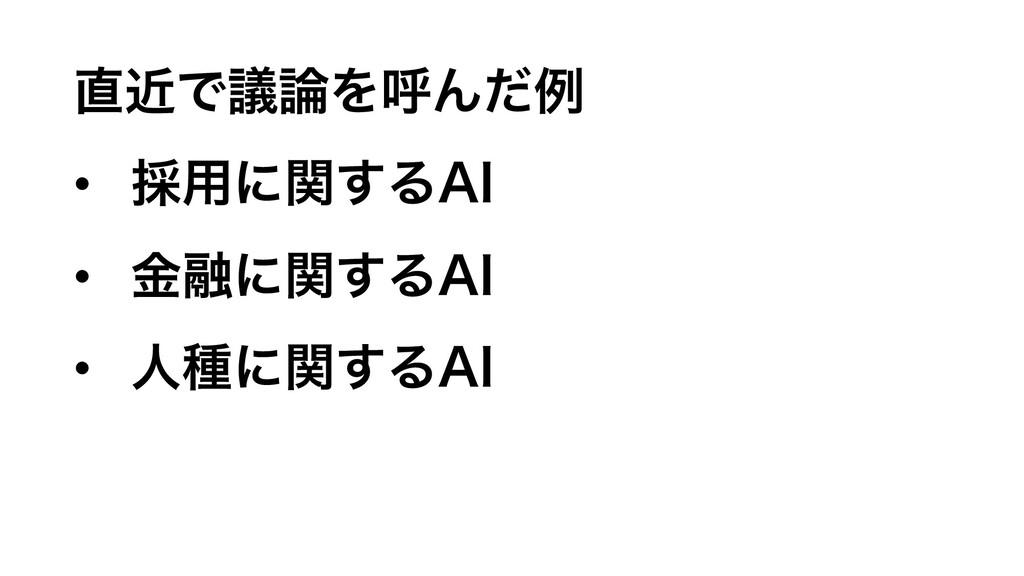 """ۙͰٞΛݺΜͩྫ • ࠾༻ʹؔ͢Δ""""* • ۚ༥ʹؔ͢Δ""""* • ਓछʹؔ͢Δ""""*"""