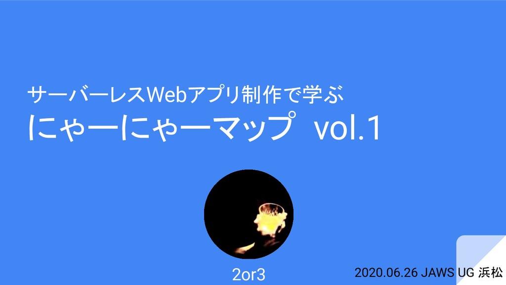サーバーレスWebアプリ制作で学ぶ にゃーにゃーマップ vol.1 2020.06.26 JA...