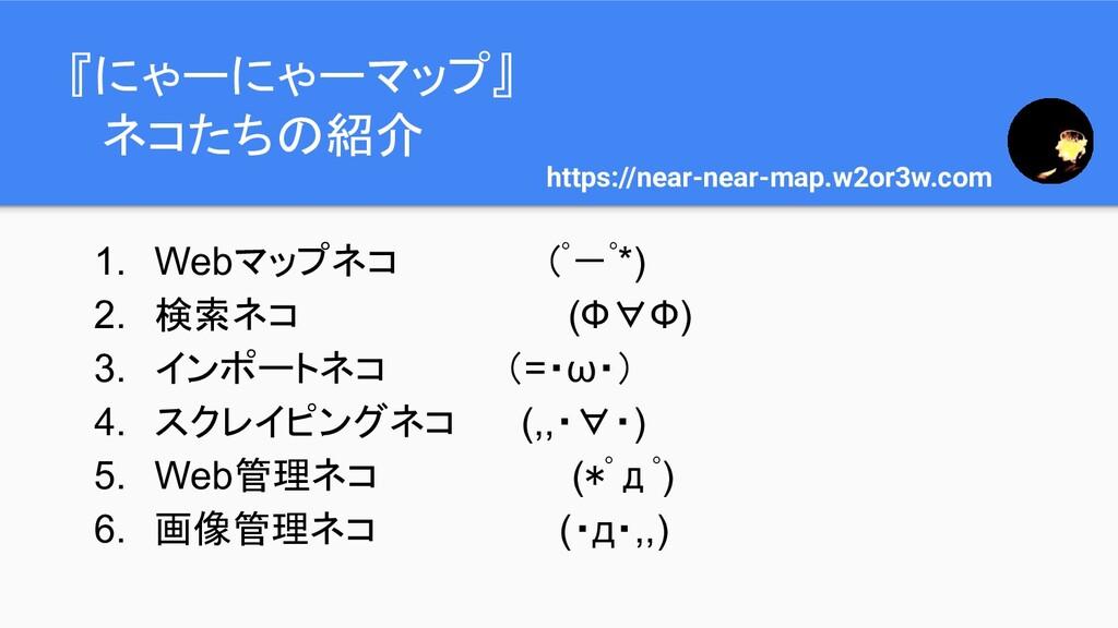 『にゃーにゃーマップ』  ネコたちの紹介 https://near-near-map.w2or...