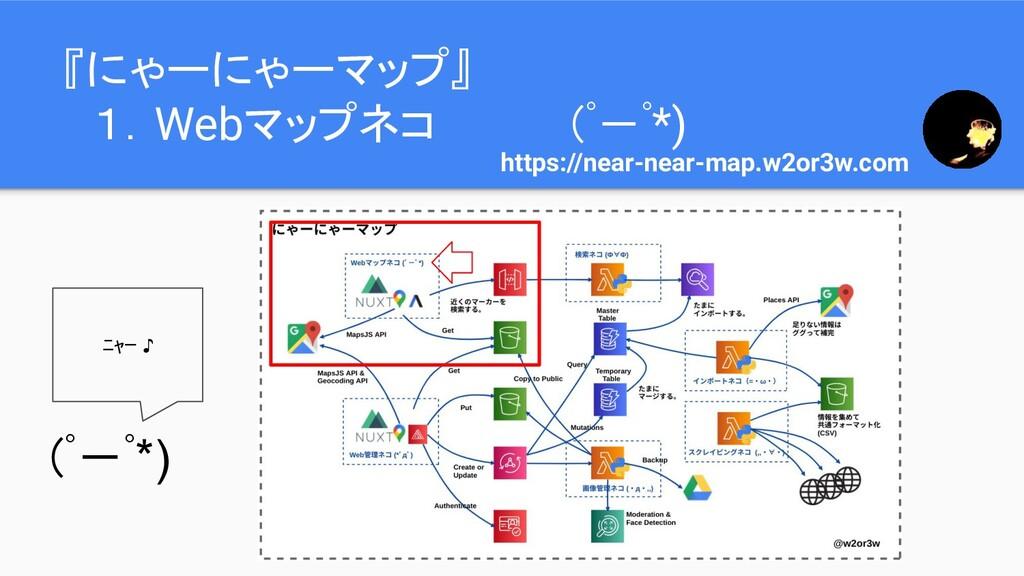 『にゃーにゃーマップ』  1.Webマップネコ (゚-゚*) https://near-nea...