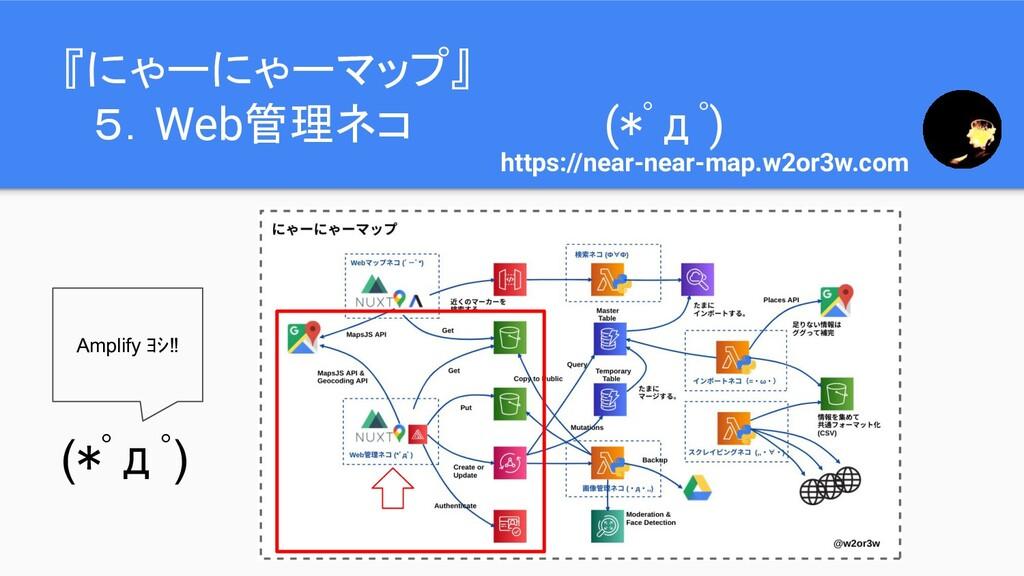 『にゃーにゃーマップ』  5.Web管理ネコ (*゚д゚) https://near-near...