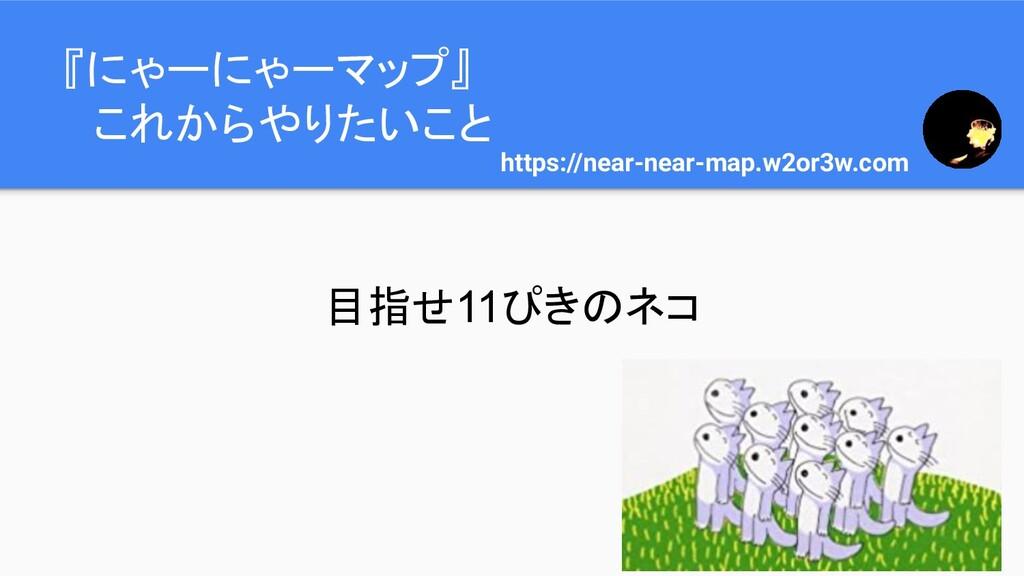 『にゃーにゃーマップ』  これからやりたいこと https://near-near-map.w...