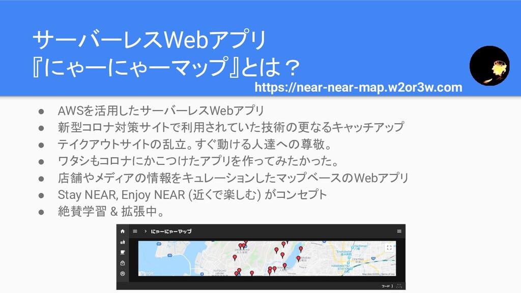 ● AWSを活用したサーバーレスWebアプリ ● 新型コロナ対策サイトで利用されていた技術の更...
